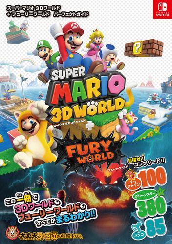 書影:スーパーマリオ 3Dワールド+フューリーワールド パーフェクトガイド