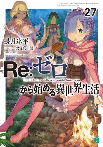 表紙:Re:ゼロから始める異世界生活27