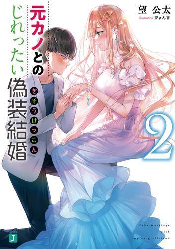 表紙:元カノとのじれったい偽装結婚2