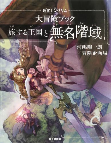 迷宮キングダム 大冒険ブック 旅する王国と無名階域 表紙