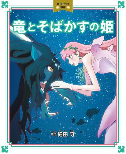 書影:角川アニメ絵本 竜とそばかすの姫