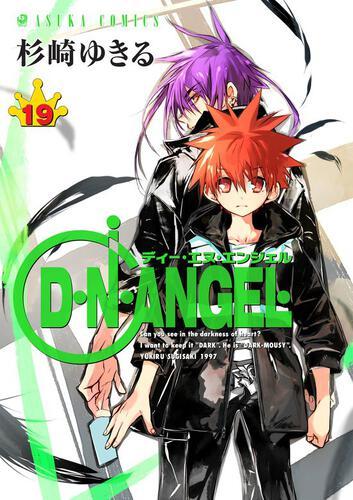 書影:D・N・ANGEL(19)