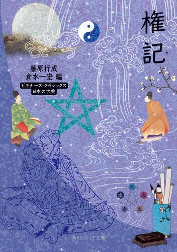 書影:権記 ビギナーズ・クラシックス 日本の古典
