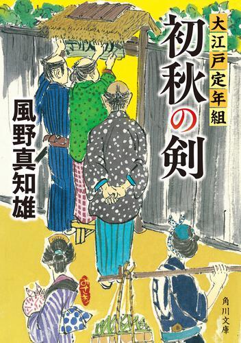 書影:初秋の剣 大江戸定年組