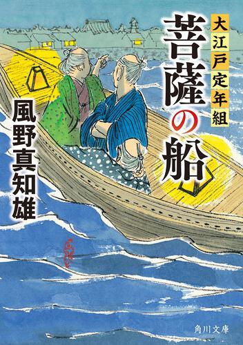 書影:菩薩の船 大江戸定年組