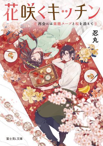 書影:花咲くキッチン 再会には薬膳スープと桜を添えて