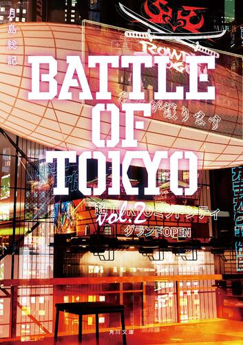 書影:小説 BATTLE OF TOKYO vol.2