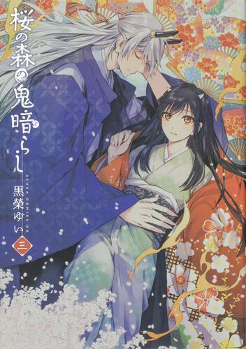 書影:桜の森の鬼暗らし 第三巻