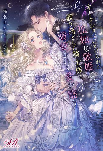 書影:オークションにかけられた孤独な歌姫は、競り落とした騎士様に溺愛されて愛を謡う