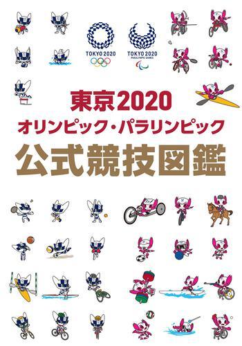 表紙:東京2020オリンピック・パラリンピック 公式競技図鑑