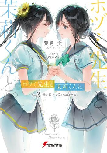 書影:ホヅミ先生と茉莉くんと。 Day.3 青い日向で咲いた白の花