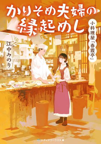 表紙:小料理屋「春霞亭」 かりそめ夫婦の縁起めし