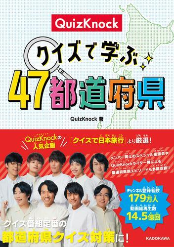 書影:QuizKnock クイズで学ぶ47都道府県