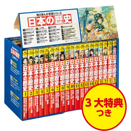書影:角川まんが学習シリーズ 日本の歴史 令和版3大特典つき全15巻+別巻4冊セット
