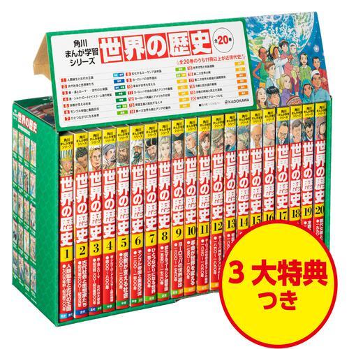 表紙:角川まんが学習シリーズ 世界の歴史 3大特典つき全20巻セット