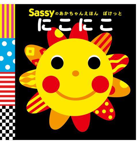 表紙:Sassyのあかちゃんえほん ぽけっと にこにこ
