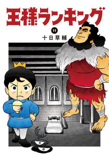 表紙:王様ランキング 11