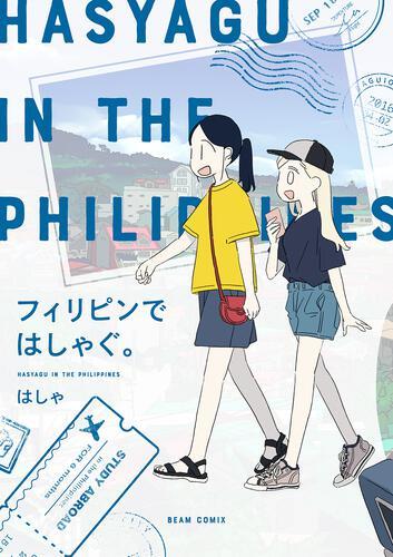 表紙:フィリピンではしゃぐ。