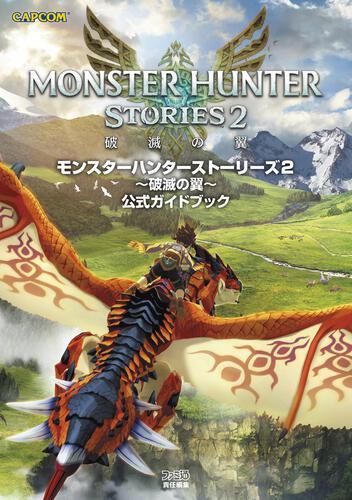 書影:モンスターハンターストーリーズ2 ~破滅の翼~ 公式ガイドブック