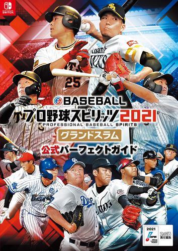 書影:eBASEBALLプロ野球スピリッツ2021 グランドスラム 公式パーフェクトガイド