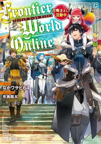 書影:Frontier World Online ‐召喚士として活動中‐