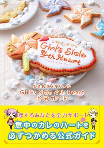 書影:ときめきメモリアル Girl's Side 4th Heart 公式ガイド