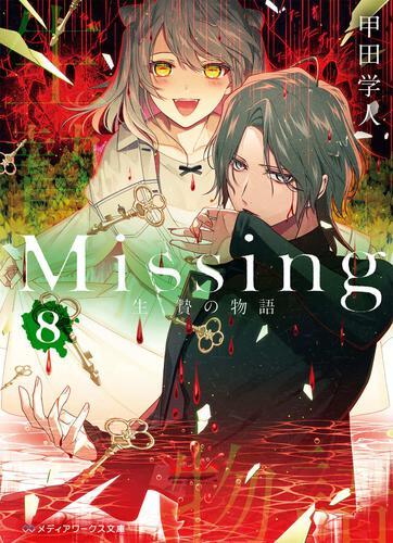 表紙:Missing8 生贄の物語