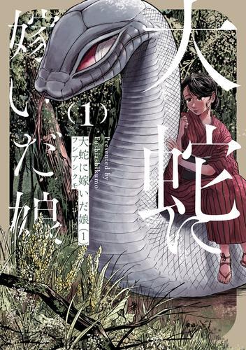 表紙:大蛇に嫁いだ娘 (1)