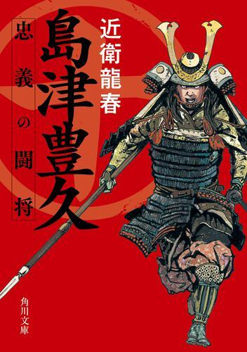 書影:島津豊久 忠義の闘将