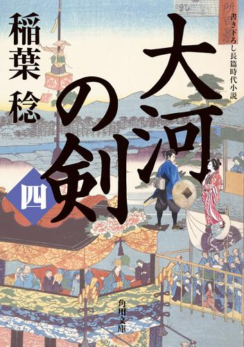 書影:大河の剣(四)
