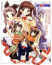 Sister Princess 〜お兄ちゃん大好き〜オフィシャルキャラクターズブック電撃G'sPREMIUM Vol.3