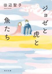 感動する・泣ける小説『ジョゼと虎と魚たち』