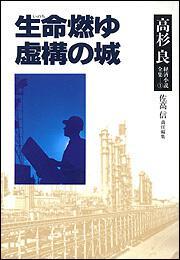 高杉良経済小説全集 第1巻 生命...