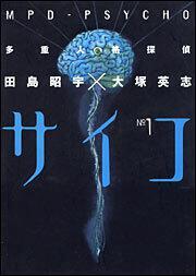 多重人格探偵サイコ 第1巻