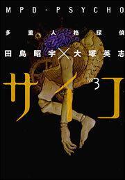多重人格探偵サイコ 第3巻