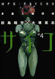 多重人格探偵サイコ 第4巻