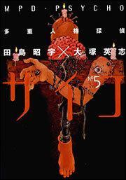 多重人格探偵サイコ 第5巻
