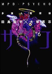 多重人格探偵サイコ 第6巻