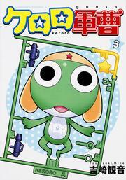 ケロロ軍曹 (3) 表紙