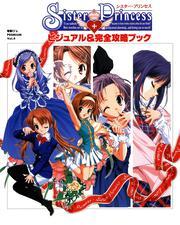 電撃G'sPREMIUM Vol.4Sister Princess ビジュアル&完全攻略ブック