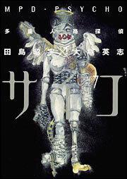 多重人格探偵サイコ (7)
