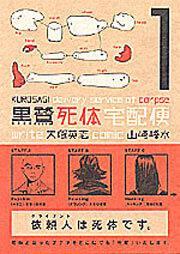 黒鷺死体宅配便(1)(モノクロ版)