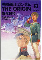 機動戦士ガンダム THE ORIGIN(3)(モノクロ版) 表紙