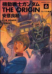 機動戦士ガンダム THE ORIGIN(6)(モノクロ版) 表紙