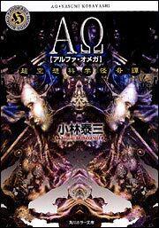 『AΩ 超空想科学怪奇譚』カバー