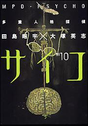 多重人格探偵サイコ (10)