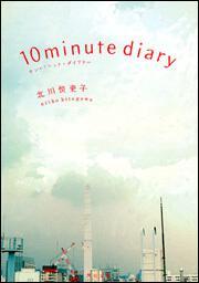 10 minute diary テン ミニット ダイアリー 北川 悦吏子