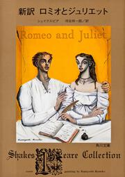 シェイクスピア『ロミオとジュリエット』