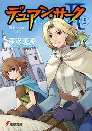 デュアン・サークII(5) 勇者への道<上>