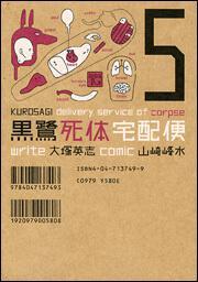 黒鷺死体宅配便 (5)(モノクロ版)